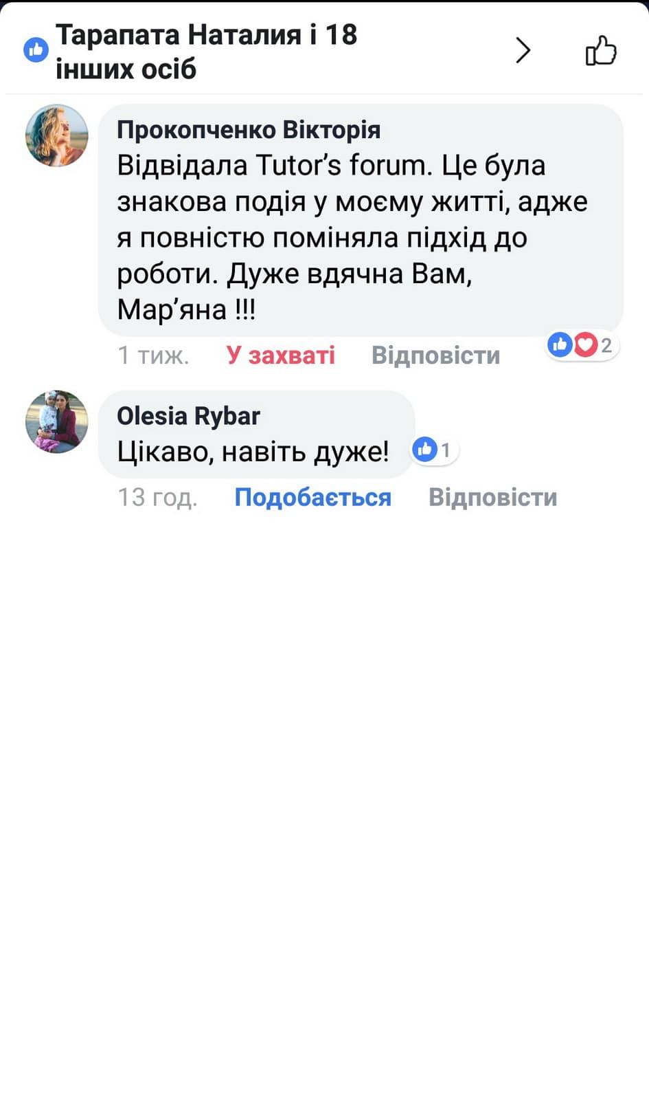 vidhuk-tf-8-min
