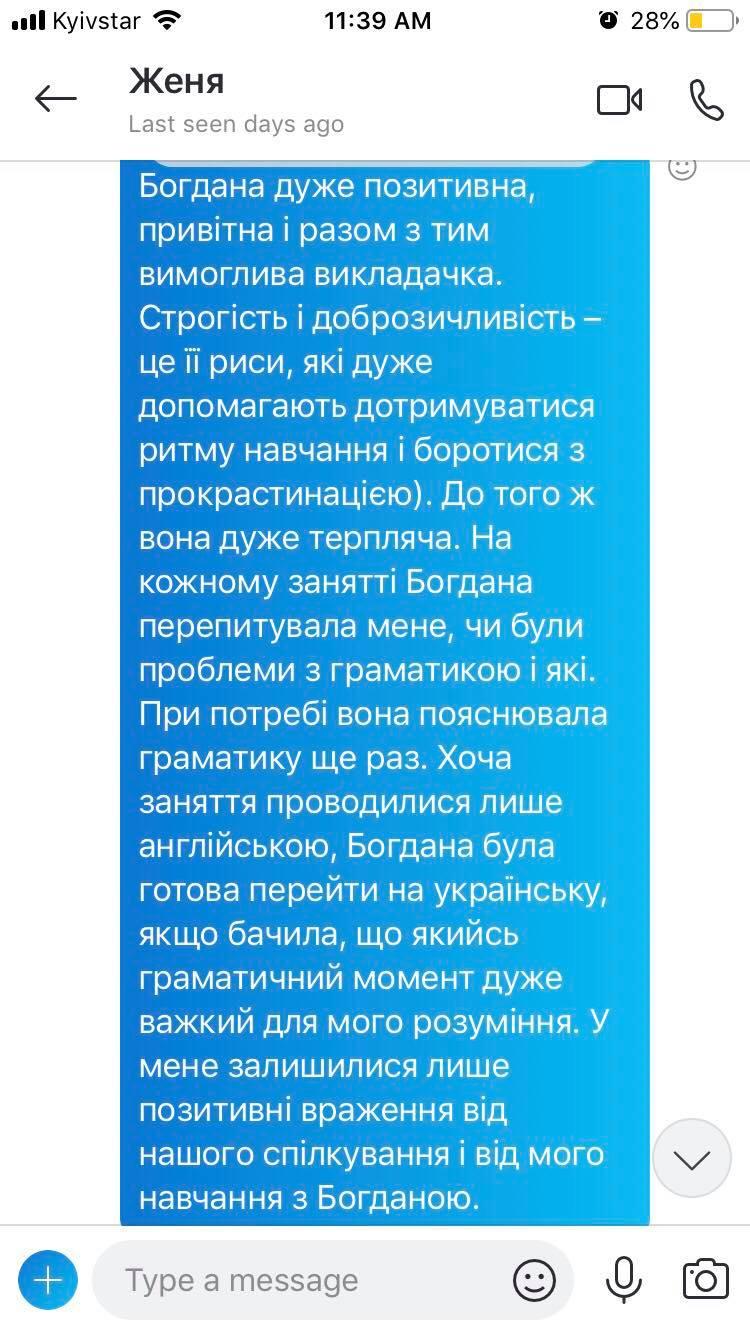rev_bohdana_7a